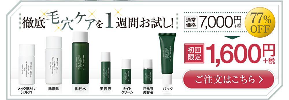 オラクル スキンケア基礎化粧品