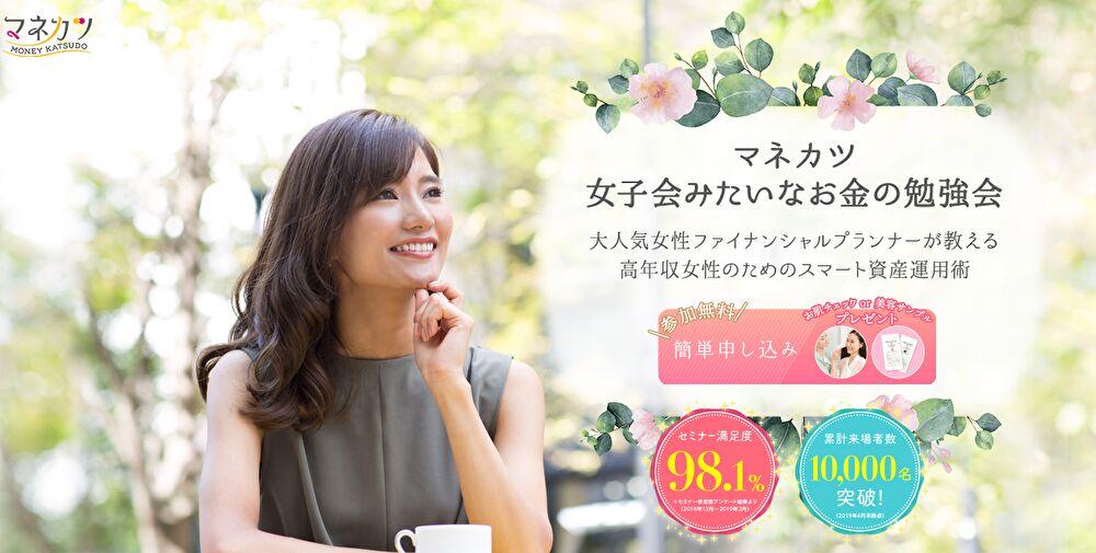 【マネカツ】女性のための資産運用入門オンラインセミナーに参加してみよう♪口コミでわかるセミナーの内容は?